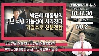 박근혜 대통령의 내년 석방 가능성이 사라졌다…기결수로 신분전환