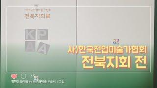 2021 사)한국전업미술가협회 전북지회展 전북예술회관 …