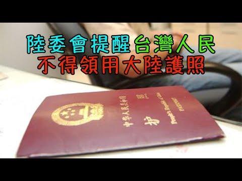 陸委會提醒 台灣人民不得領用大陸護照