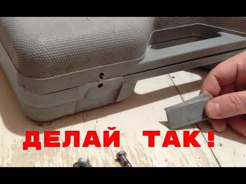 Застежка для кейса под инструмент за 15 минут. Ремонт кейса для интструмента