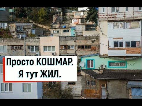 🔴🔴 КОШМАР в Алуште.ЖИЛЫЕ ГАРАЖИ в Алуште.Когда-то я тут жил.Крым сегодня.Бархатный сезон в Крыму