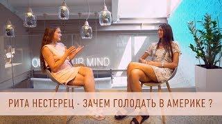 Интервью с Ритой Нестерец  Питание, Голодание, очистительные практики и подготовка к беременности
