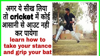 improve your batting stance and grip in 2 easy steps-cricket battings tips -sports yard