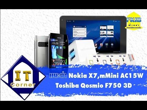 แนะนำ Nokia X7, mMini AC15W , LG Optimus Pad, Toshiba Qosmio F750 3DTape.72/1