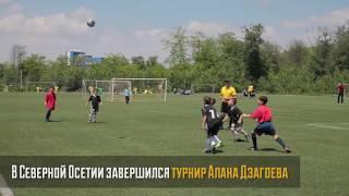 В Беслане прошел турнир Алана Дзагоева