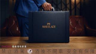 【慕赫2.81 酩家私饗組】品牌大使親身開箱解密
