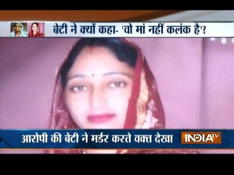 Woman Killed Her Mother In Law In Punjab's Gurdaspur