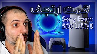 PS5 showcase reaction by Hakoom || ردة فعل حكوم على حدث بلايستيشن 5