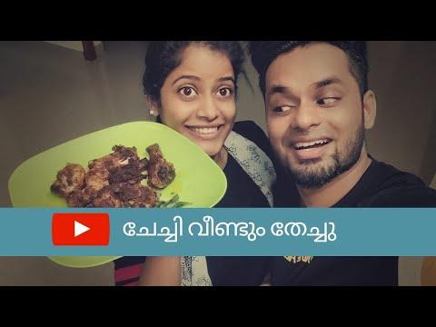 Youtube Chechi Veendum Thechu / 3G Chicken / Kukku & Deepa /