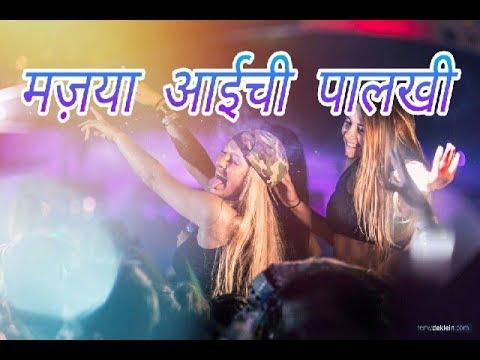 Majhe Aaiche Palkhila DJ AZZY x DJ PRITH (RemixMarathi com)