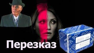 ПОСЫЛКА (2009)/Пересказ.