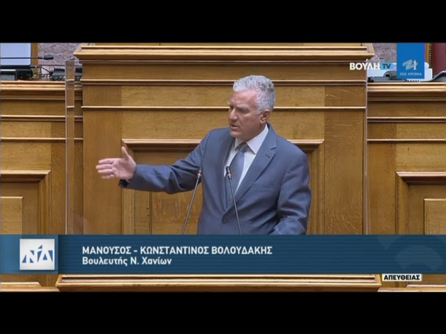 Βολουδάκης στη Βουλή για το νομοσχέδιο του Υπ.Παιδείας &Θρησκευμάτων για την αναβάθμιση του σχολείου