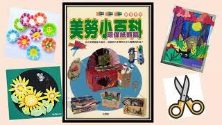 Publication Date: 2020-12-04 | Video Title: 12月3日-喜閱速遞(視藝科)