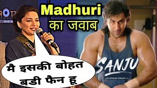 Sanju : Madhuri Dixit Amazing reaction on Sanju movie and Ranbir Kapoor, Sanjay Dutt,Sanju