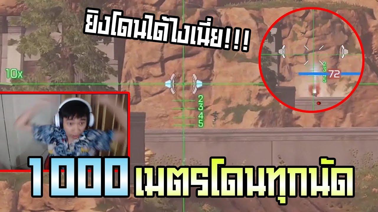 Apex:ระยะโคตรไกลยิงโดนจนตายโคตรแม่น!!!