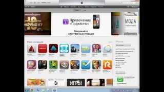 Регистрация аккаунта в Itunes без кредитки(1. Открываем Itunes 2.Заходим в App Store 3. Нажимаем на любое бесплатное приложение 4. Пытаемся его скачать и после..., 2013-04-15T12:30:44.000Z)