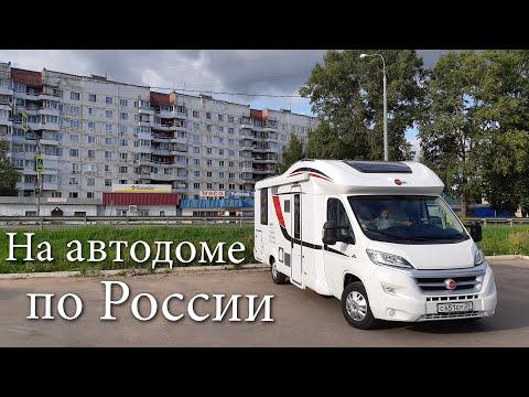 НА АВТОДОМЕ ПО РОССИИ! Великие Луки, дорога в Москву.