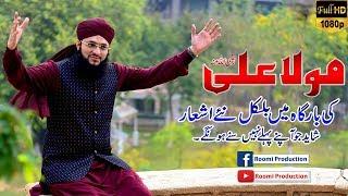 Hafiz Tahir Qadri - New Manqabat Maula Ali 2019
