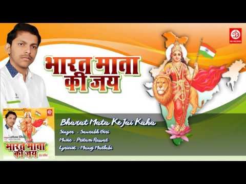 Bharat Mata Ke Jai Kaha    Saurabh Giri    Desh Bhakti Geet 2016