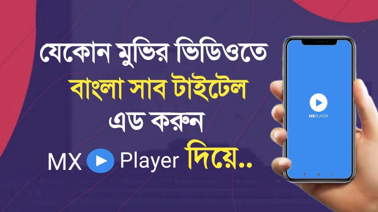Download How to add bangla subtitle in mx player | Add bangla subtitle in mx Player 2020 | Live Proof 🔥