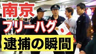 日本人が南京でフリーハグをしてみた Free Hugs for China-Japan Peace 2019