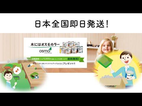 【オスモカラー】オスモ公式オンラインストアは入会金・年会費ともに無料!