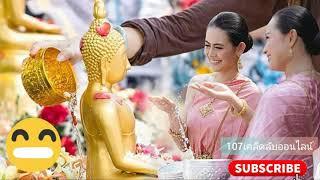 อวยพร สงกรานต์ 2564 ปีใหม่ไทย ขอให้สุขภาพแข็ง
