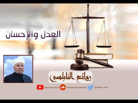 رائعة 25 : العدل والإحسان