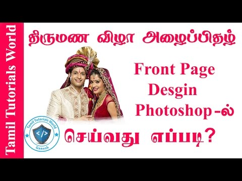 How to Create Wedding Card Front Page in Photoshop Tamil Tutorials_HD thumbnail