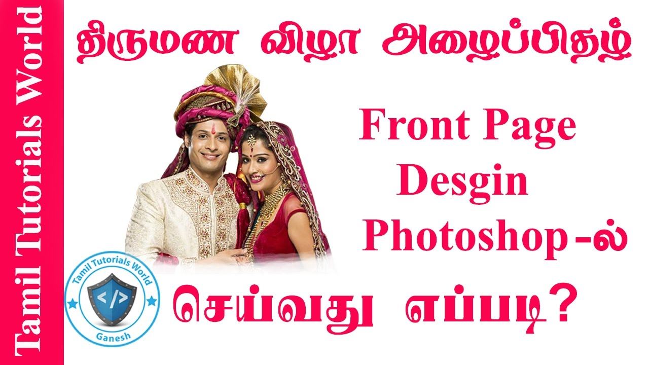 How To Create Wedding Card Front Page In Photoshop Tamil Tutorials Hd Youtube