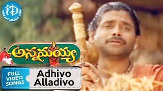 Annamayya - Adhivo Alladivo video song - Nagarjuna || Ramya Krishna || Mohan Babu