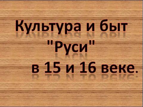Культура и быт Руси в 15 и 16 веке.