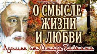 'О Смысле Жизни и Любви'  Мудрости Жизни от Омара Хайяма