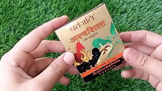 Patanjali Ashwashila Capsule Review, Health Benefits Hindi