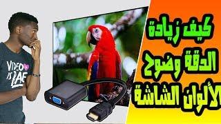 مراجعة :63 : ما هو أفضل محول لزيادة دقة ووضوح الألوان لشاشة ؟ - HDMI DVI DP to VGA Adapter