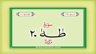 20. Surah Ta Ha with audio Urdu Hindi translation Qari Syed Sadaqat Ali