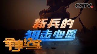 《军事纪实》 20190627 新兵的狙击心愿  CCTV军事
