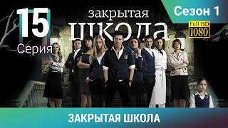 ЗАКРЫТАЯ ШКОЛА HD. 1 сезон. 15 серия. Молодежный мистический триллер