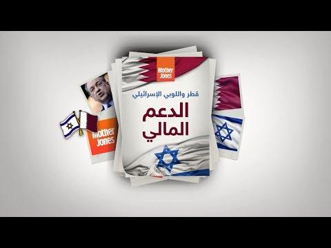 فضيحة جديدة.. قطر تدعم لوبيات إسرائيلية  - نشر قبل 3 ساعة
