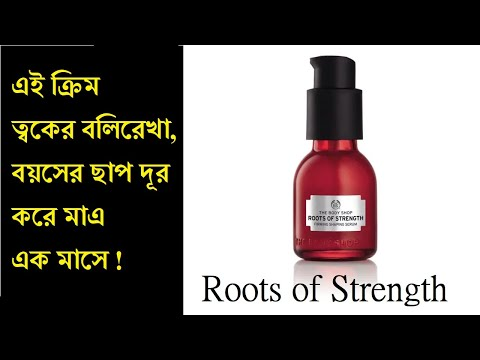 body-shop-roots-of-strength-firming-shaping-serum-price-bangla-review.bodyshop-product-in-bangladesh