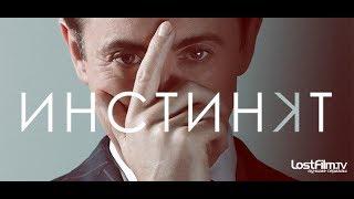 Инстинкт (2017) Трейлер к сериалу (Озвучено LostFilm)