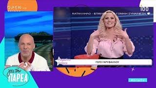 Χρυσή τηλεόραση - Για Την Παρέα 2/5/2019 | OPEN TV