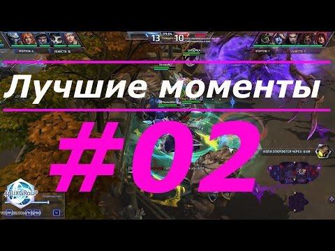 видео: heroes of the storm - Лучшие моменты #02