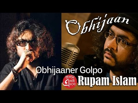 Obhijaan II Rupam Islam II Sweet Bengali...