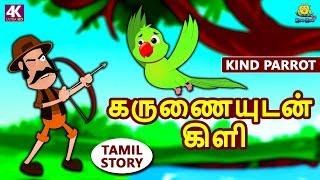 கருணையுடன் கிளி - Bedtime Stories for Kids | Fairy Tales in Tamil | Tamil Stories | Koo Koo TV