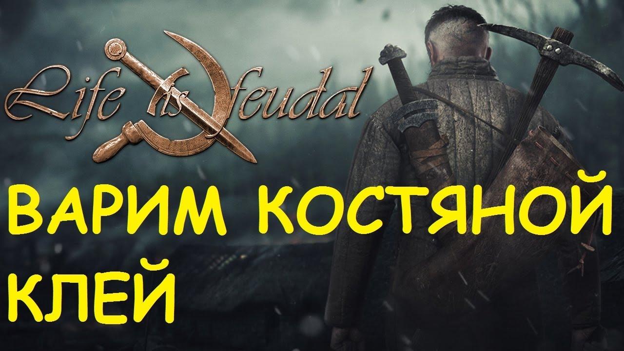 Life is feudal костный клей конспект сюжетно ролевая игра магазин
