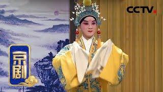 《中国京剧像音像集萃》 20190711 京剧《宇宙锋》| CCTV戏曲