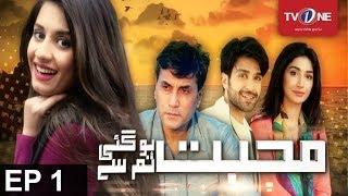 Mohabbat Ho Gayi Tumse | Episode 1 | TV One Classics | Drama