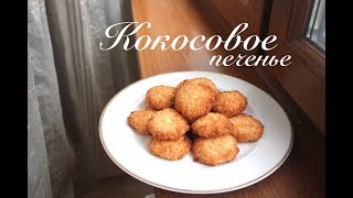 Кокосовое печенье РЕЦЕПТ/ Как приготовить печенье с кокосом/ Готовлю с любовью