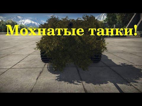 Мохнатые танки в War Thunder!